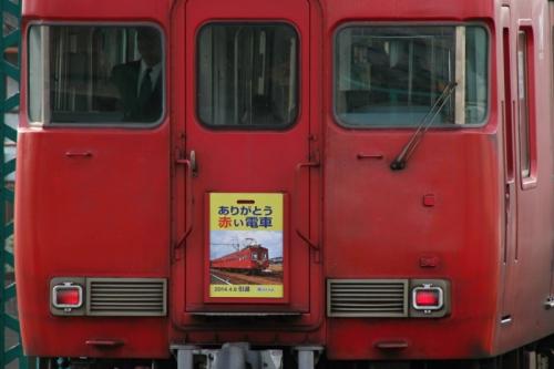 瀬戸線 3