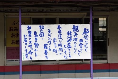 富良野へ 13