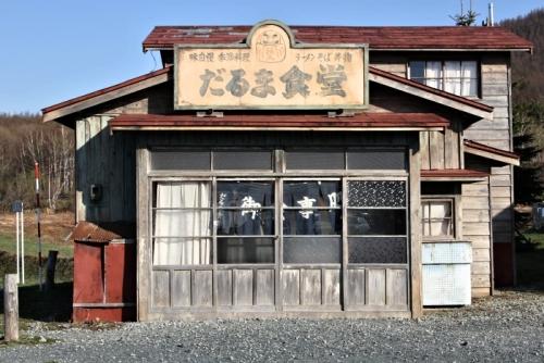 ぽっぽや幌舞駅 5