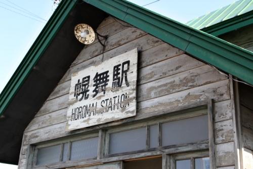 ぽっぽや幌舞駅 6