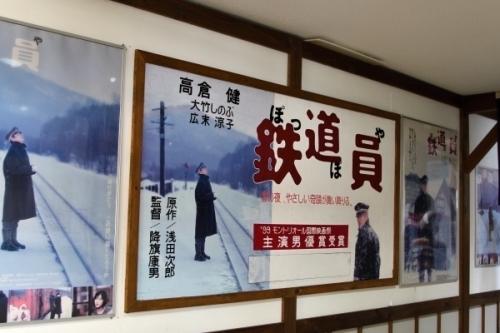 ぽっぽや幌舞駅 8