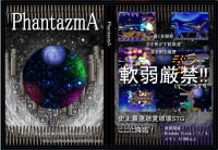 Phantazma DVD Case