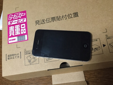 iPhone40924.jpg