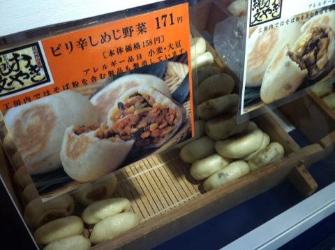 oyaki0915.jpg