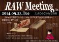 RAW-Meetingフライヤー