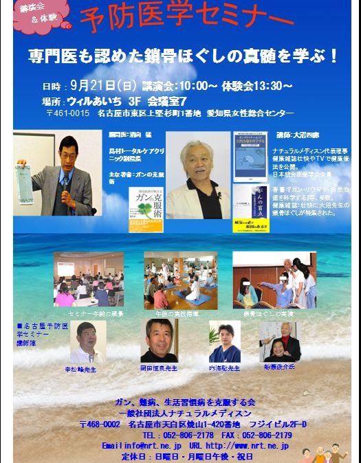 9月予防医学セミナー