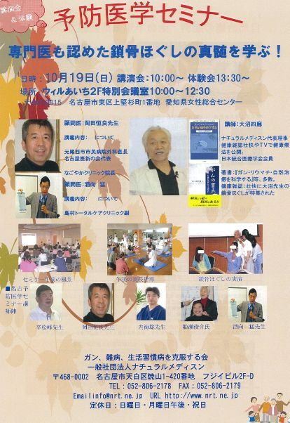 10月名古屋セミナー