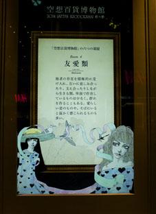 2014919伊勢丹ウィンドウ宇野亜喜良2