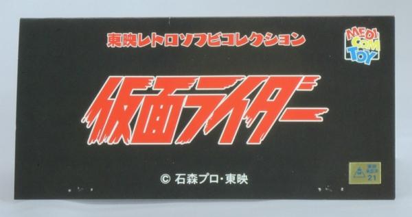 東映レトロソフビコレクション・仮面ライダー編:タグ