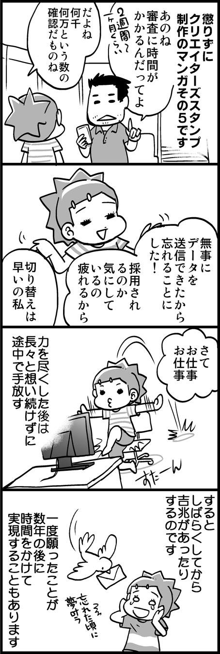 スタンプ制作5