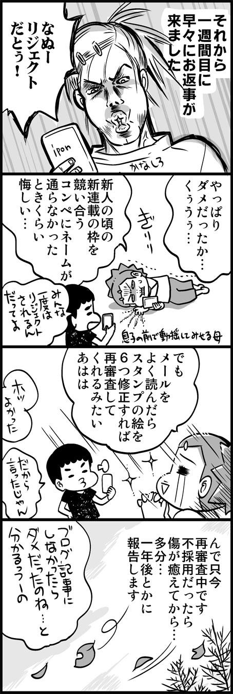 スタンプ制作6