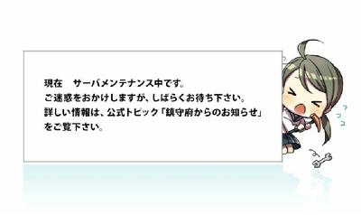 艦これ_maint