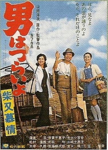 Shibamata Poster