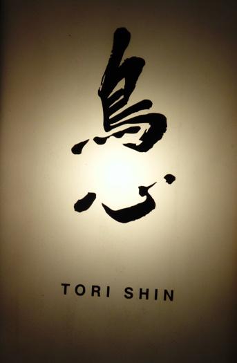 Torishin 17
