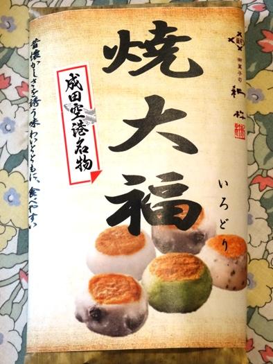Daifuku 1