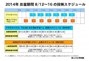 お盆特別スケジュール2014