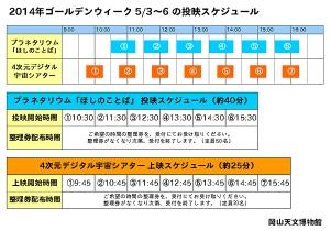GW特別スケジュール2014