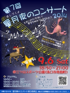 星月夜のコンサート2014