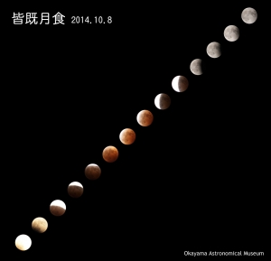 皆既月食2014_2