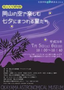 七夕講演会2014