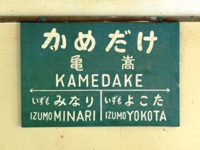 亀嵩駅旧国鉄タイプ駅名標
