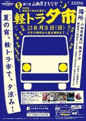 201407keitoraichi_poster_nyuukou.jpg