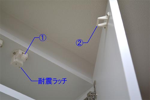 耐震ラッチの説明
