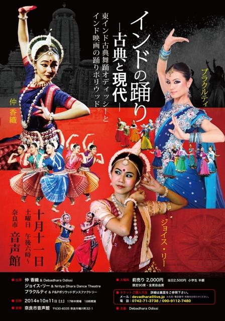 danceofindia_omoteweb.jpg