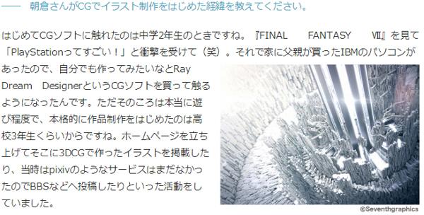 20140216_朝倉涼_インタビュー