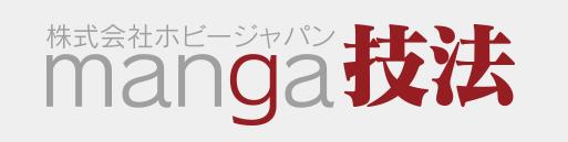 株式会社ホビージャパンmanga技法