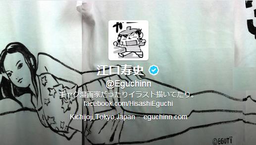 江口寿史_ツイッター