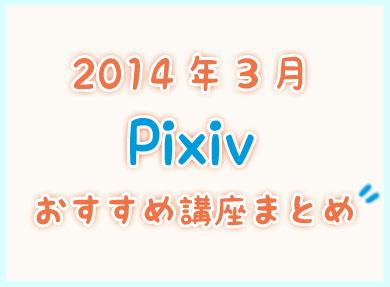 20140331Pixiv.jpg