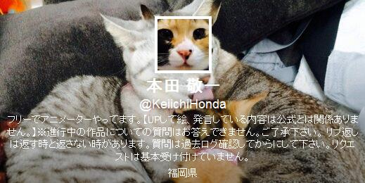 本田 敬一_ツイッタートップ