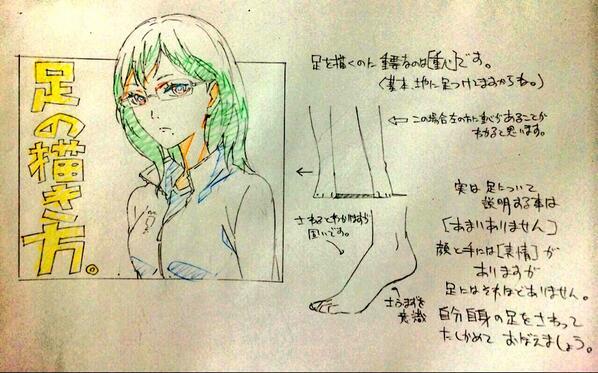 足の描き方01