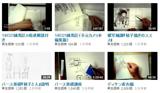 アニメ私塾動画一覧