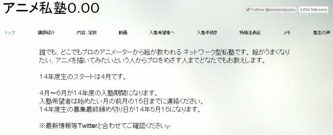 アニメ私塾TOP