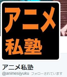 アニメ私塾ツイッター