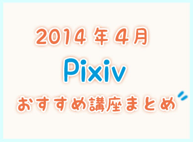 2014_4_Pixiv講座