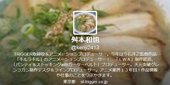 舛本和也さんのツイッター