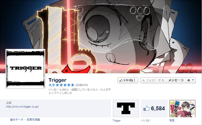 株式会社TRIGGER公式フェイスブック