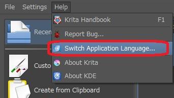 Krita言語変更