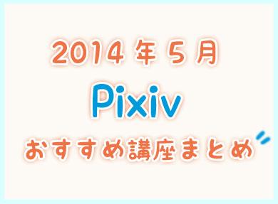 201405Pixiv講座
