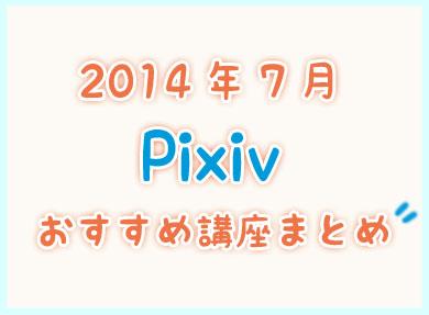 20140729Pixiv.jpg