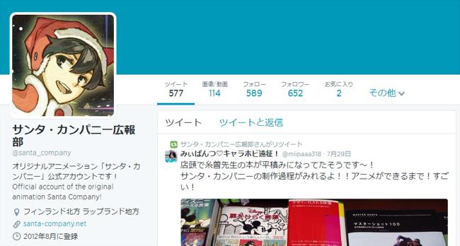 20140902_animenimanabu_twitter.jpg