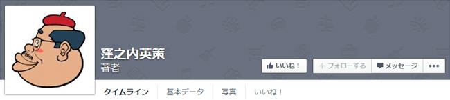 窪之内英策_FaceBook_TOP