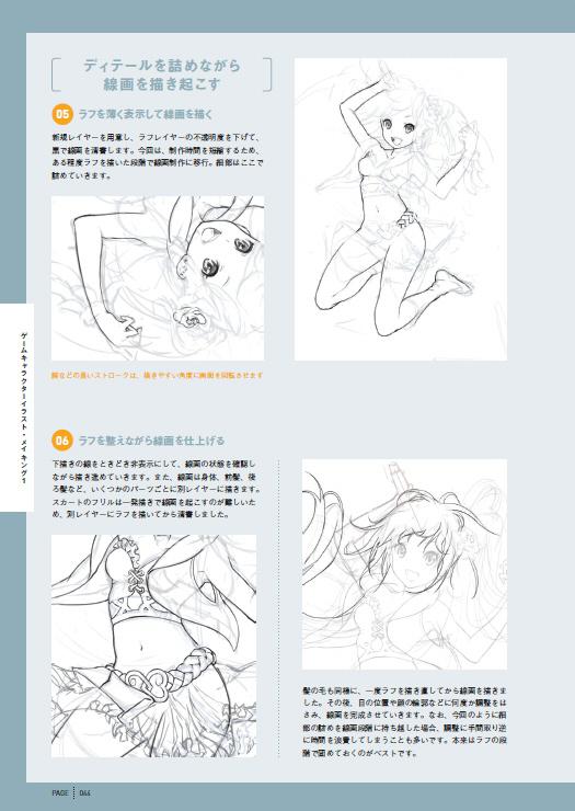 20140923_ゲームキャラクター_イラスト上達講座07