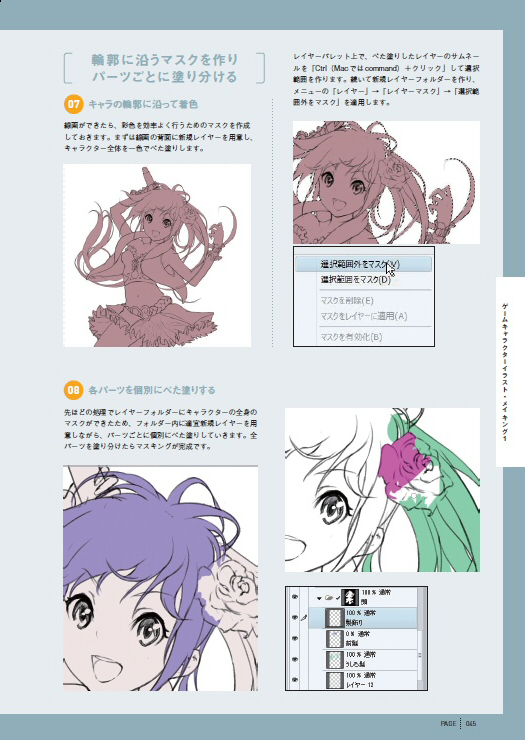 20140923_ゲームキャラクター_イラスト上達講座08