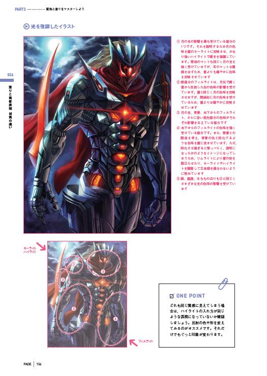 20140923_ゲームキャラクター_イラスト上達講座09
