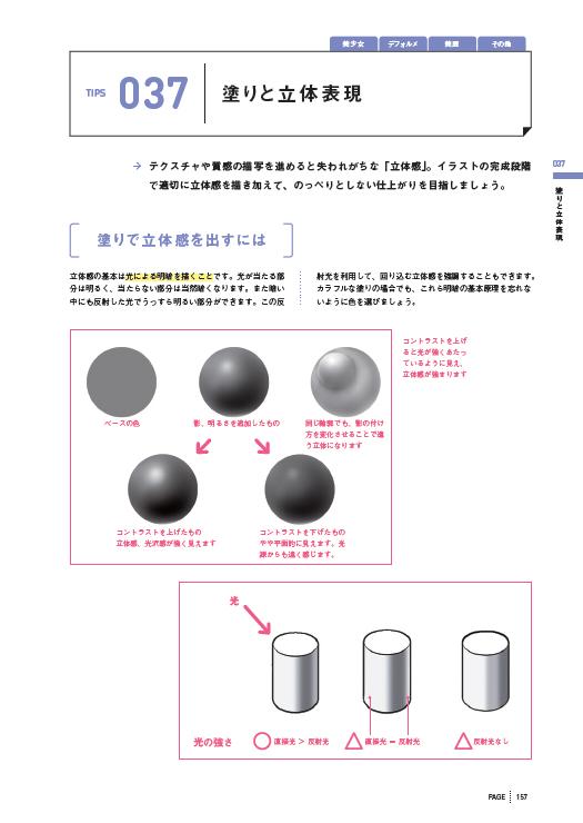 20140923_ゲームキャラクター_イラスト上達講座10