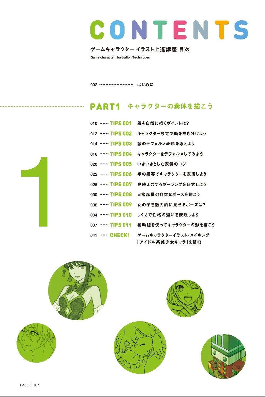 20140923_ゲームキャラクター_イラスト上達講座_目次00